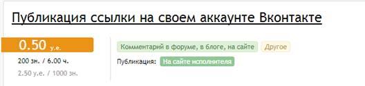 Публикация ссылки на своем аккаунте Вконтакте (0.50 y. e.)
